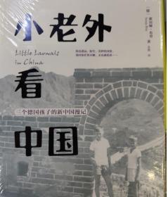 小老外看中国三个德国孩子的新中国漫记