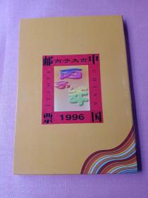 中国邮票 1996年册 [精装]丙子大吉 附函套