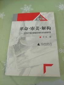 革命审美解构:20世纪中国文学理论的现代性与后现代性