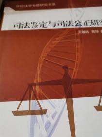 司法鉴定与司法公正研究