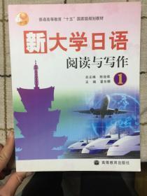 新大学日语阅读与写作1