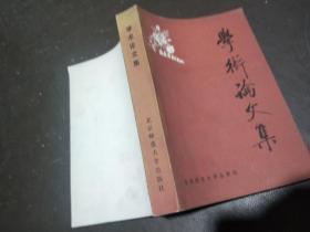 学术论文集