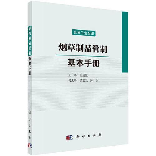 烟草制品管制 基本手册