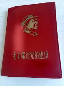 毛主席论党的建设