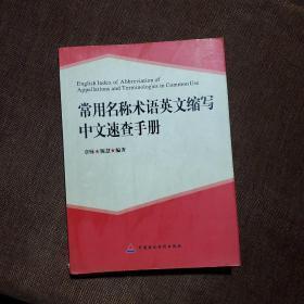 常用名称术语英文缩写中文速查手册