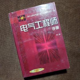 电气工程师手册(第二版)