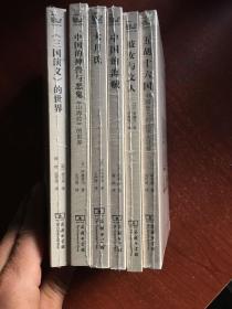 三国演义的世界、中国的神兽与恶鬼、大月氏、中国的海贼、妓女与文人、五胡十六国(6种定价158)