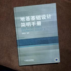 地基基础设计简明手册