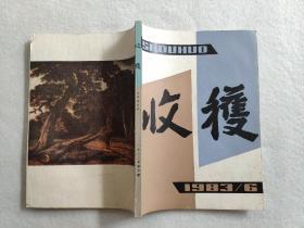 收获 (文学双月刊) 1983年第6期