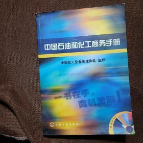 中国石油和化工商务手册