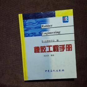 橡胶工程手册