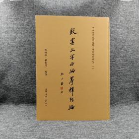 台湾中研院版 张惟捷,蔡哲茂《殷虚文字丙编摹释新编》(精装)