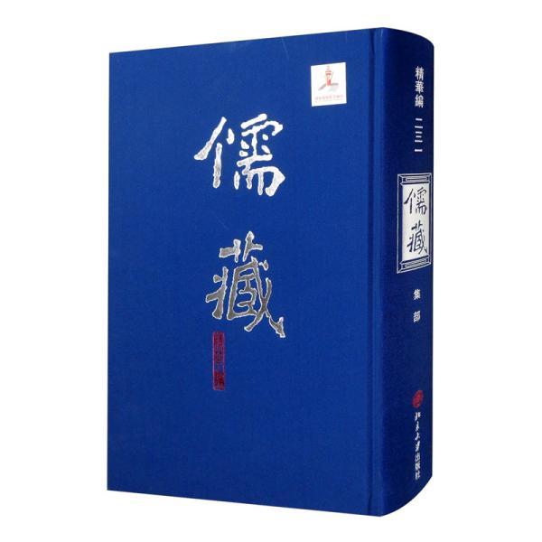 儒藏(精华编二三一)