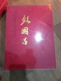中国近现代书画名家 彭国昌(彭国昌书画选集) 8开 精装+函套,【库存新书未开封】