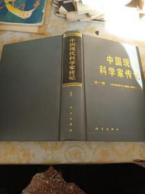 中国现代科学家传记  第一集