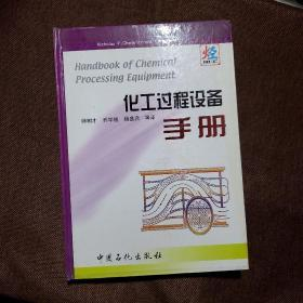 化工过程设备手册