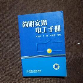 简明实用电工手册
