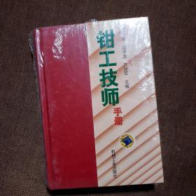钳工技师手册