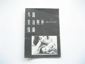 外国生活照片选编   摄影创作参考资料 1
