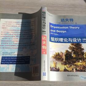 组织理论与设计(第9版·英文版)