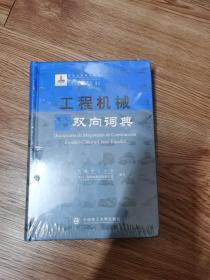 工程机械双向词典(西汉汉西)