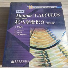 托马斯微积分(上下册)