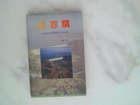 京郊情:北京郊区农村发展若干史实纪略,签名本