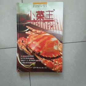 世图情趣厨房:小莱王