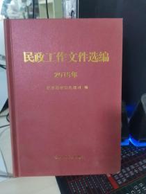 民政工作文件选编(2015年)