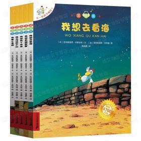 全新正版注音版不一样的卡梅拉 我想去看海全套1-5册小鸡卡梅利多亲子阅读儿童绘本带拼音故事书3到6岁幼儿经典书籍小学生漫画一年级课外书