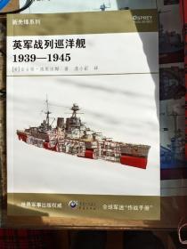 英国战列巡洋舰1939-1945