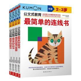全新正版日本kumon公文式教育2-3岁 最简单的色彩 迷宫 连线书全套4册 宝宝益智专注力训练书亲子游戏全脑开发图书 儿童逻辑思维练习册书籍