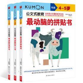 全新正版正版 日本KUMON公文式教育全套3册 最动脑的数字书教材 儿童4-5岁逻辑数学思维训练连线书籍幼儿益智走迷宫大冒险趣味宝宝早教游戏