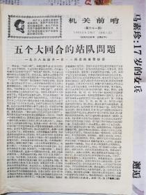 文革小报《机关前哨》(第61期十六开八版)
