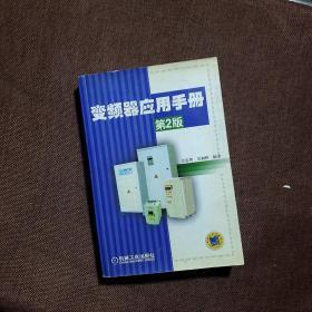 变频器应用手册