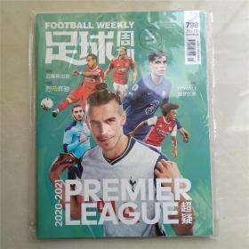 足球周刊2020年第19期 总第798期 带海报球星卡