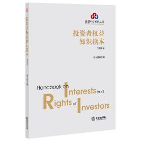 投资者权益知识读本2020年
