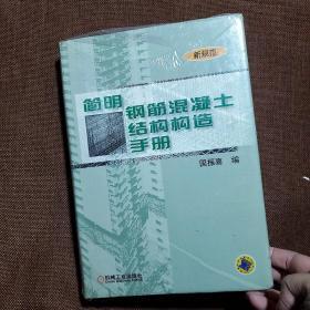 简明钢筋混凝土结构构造手册:新规范