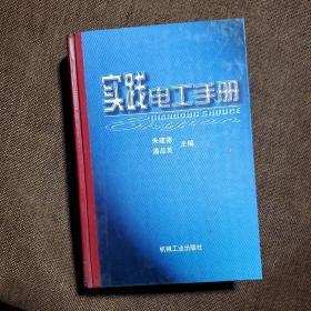 实践电工手册