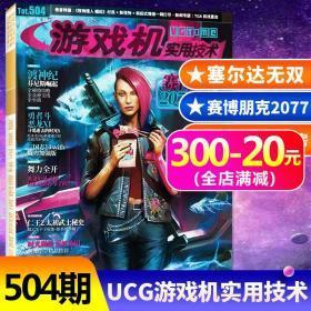 全新正版【新刊】UCG游戏机实用技术2020年12月B总第504期 塞尔达无双 赛博朋克2077游戏攻略期刊杂志【单本】
