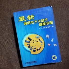 最新通用电子元器件置换手册