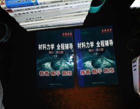 材料力学 上下册(浙大第3版)精教 精学 精练 【扉页有章】
