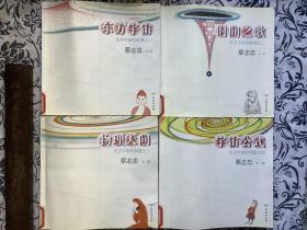 东方宇宙四部曲之一、二、三、四【时间之歌:宇宙公式、物理天问、东方宇宙】4册全合售