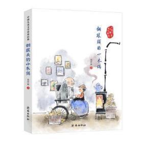 全新正版正版包邮中国儿童文学传世经典:翻跟头的小木偶
