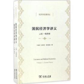 经济学名著译丛:国民经济学讲义(上下)