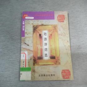 陆游诗词选(学校传世藏书文库)