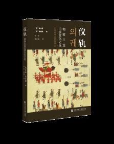 仪轨:朝鲜王室记录文化之花                       [韩]金文植 [韩]申炳周 著;林丽 黄义军 译