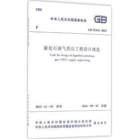 中華人民共和國國家標準(GB 51142-2015):液化石油氣供應工程設計規范