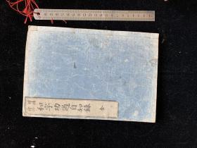 晚清 和刻本 增补绘抄和字功过自知录  写刻本 多版画  美观大方 佛教劝善