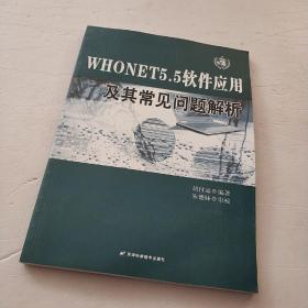 WHONET5.5软件应用及其常见问题解析